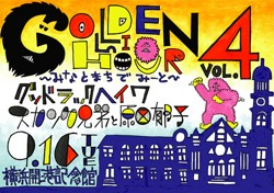 GOLDEN LION HOUR vol.4 〜みなとまちでみーと〜